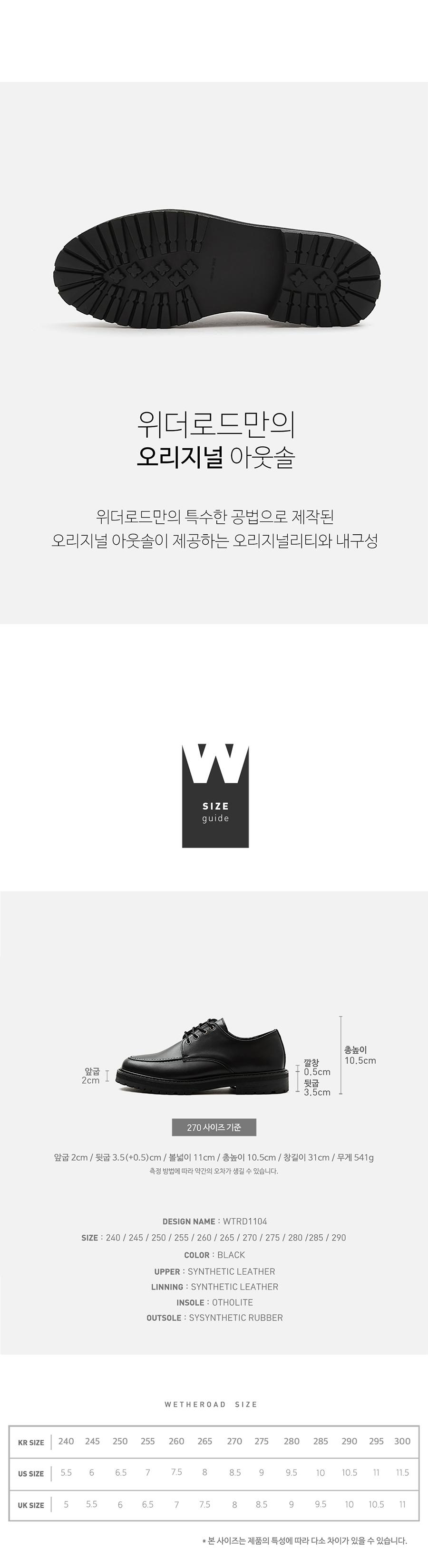 위더로드(WETHEROAD) WTRD1104 올리버 4홀 골프더비슈즈 매트블랙 [240~290MM]