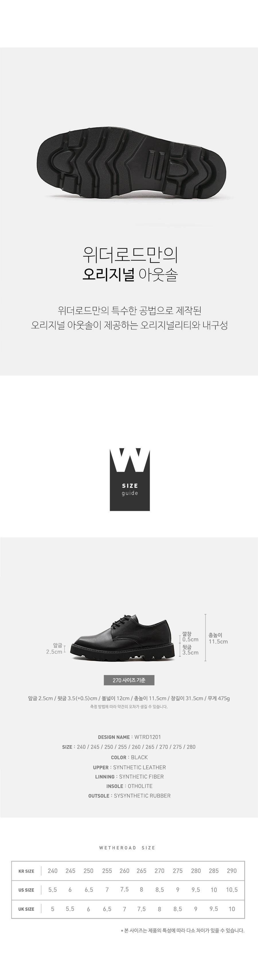 위더로드(WETHEROAD) WTRD1201 루카스 스퀘어토 4홀 더비슈즈 매트블랙 [240~280MM]