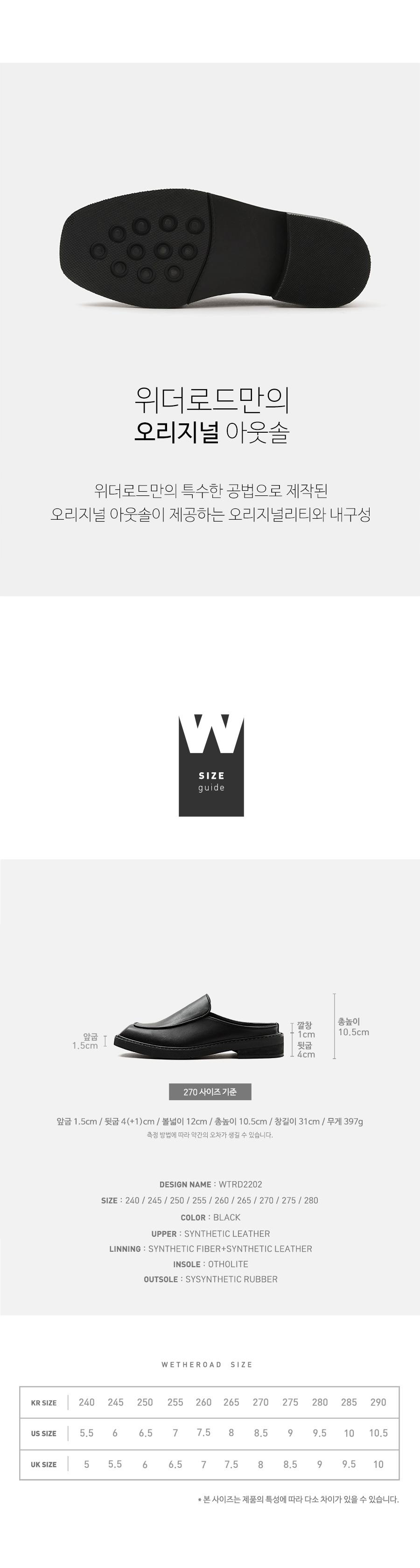 위더로드(WETHEROAD) WTRD2202 오스카 스퀘어토 블로퍼 매트블랙 [240~280MM]