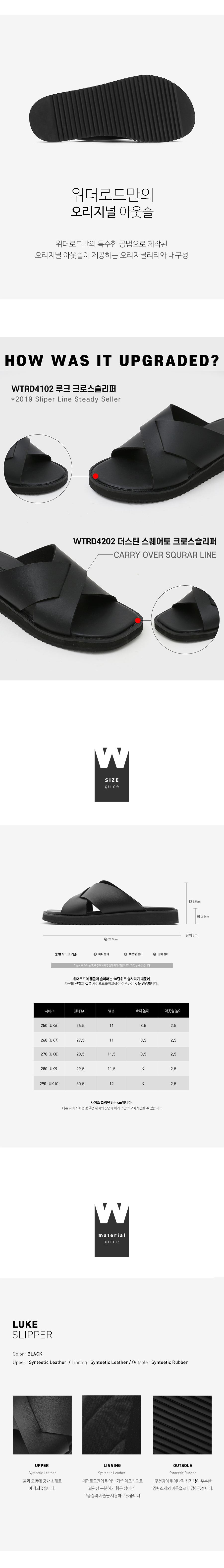 위더로드(WETHEROAD) WTRD4102 루크 크로스슬리퍼 매트블랙 [250~290MM]