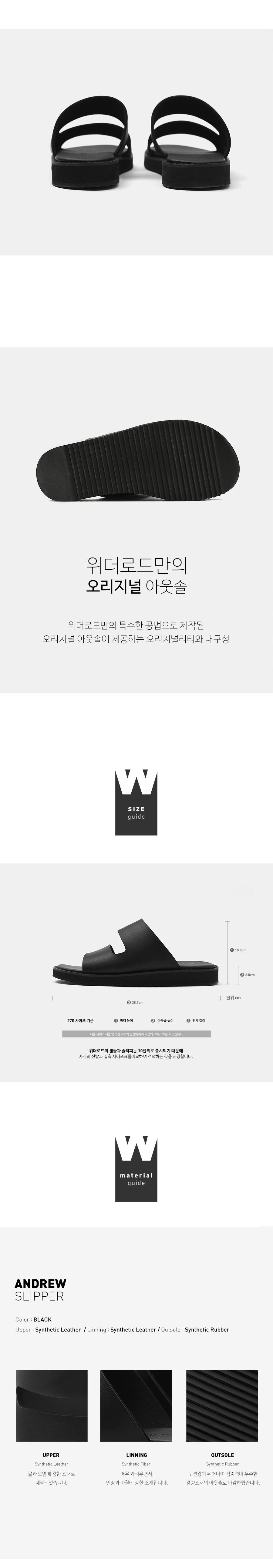위더로드(WETHEROAD) WTRD4108 앤드류 스트랩슬리퍼 메트블랙 [250~290mm]