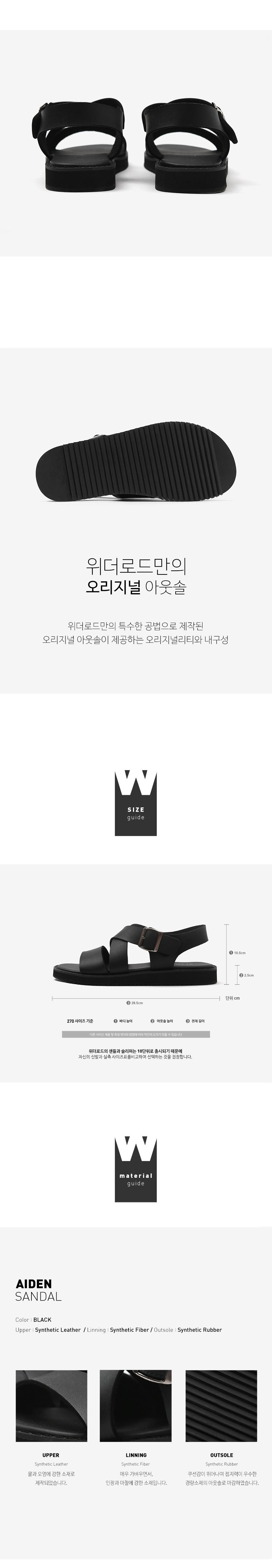 위더로드(WETHEROAD) WTRD4109 에이든 크로스샌들 메트블랙 [250~290mm]