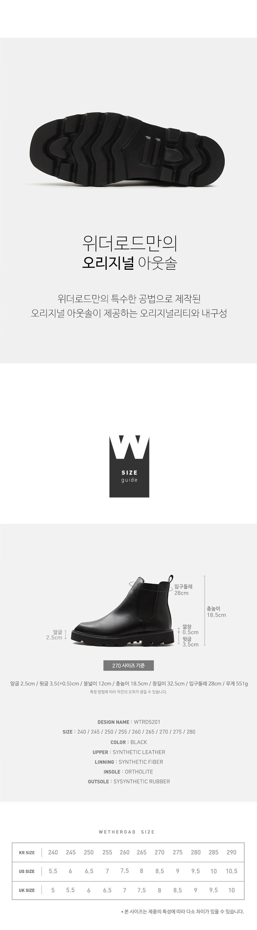 위더로드(WETHEROAD) WTRD5201 다니엘 스퀘어토 첼시부츠 매트블랙[240~280MM]