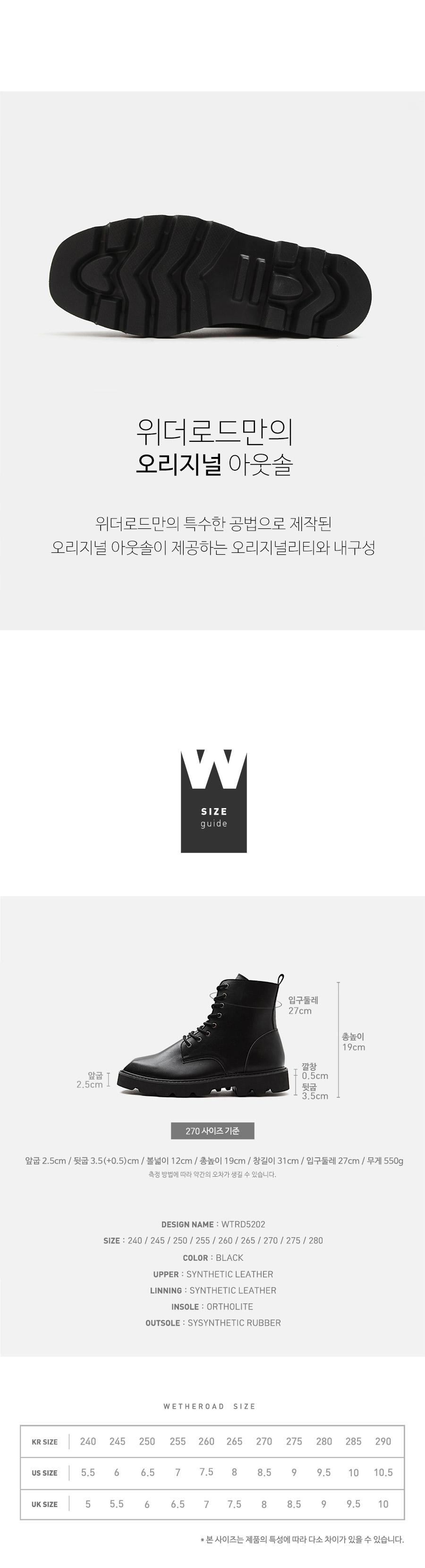 위더로드(WETHEROAD) WTRD5202 아서 스퀘어토 8홀 워커부츠 매트블랙[240~280MM]