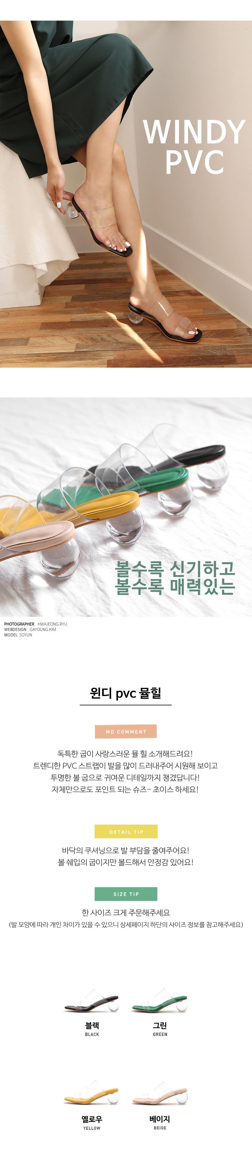 데일리슈 윈디 pvc 뮬힐 6.5cm굽