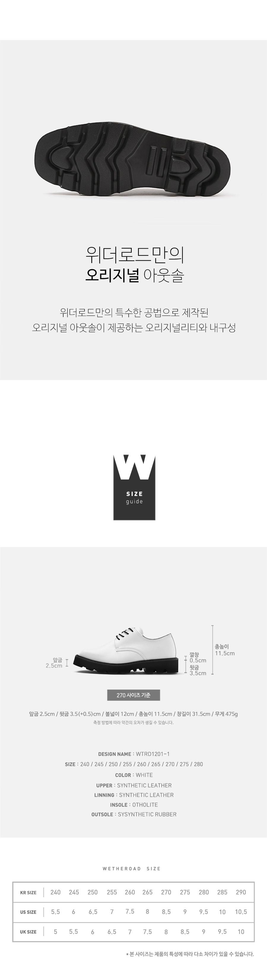 위더로드(WETHEROAD) WTRD1201-1 루카스 스퀘어토 4홀 더비슈즈 화이트 [240~280MM]